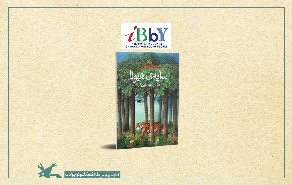 لوح افتخار IBBY به کتاب «سایهی هیولا» عباس جهانگیریان اهدا شد