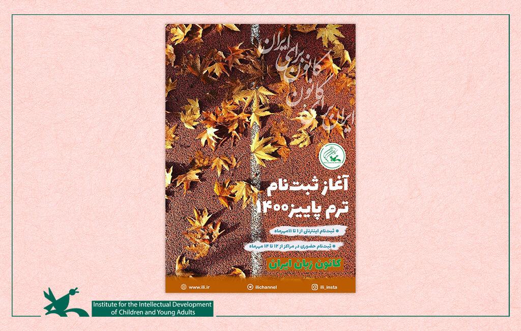 ثبتنام اینترنتی ترم پاییز ۱۴۰۰ کانون زبان ایران