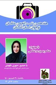 هفدهمین جلسه مجازی انجمن عکاسان نوجوان کانون گلستان