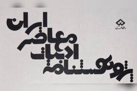 """در مجلهی علمی"""" پژوهشنامه ادبیات معاصر ایران """""""