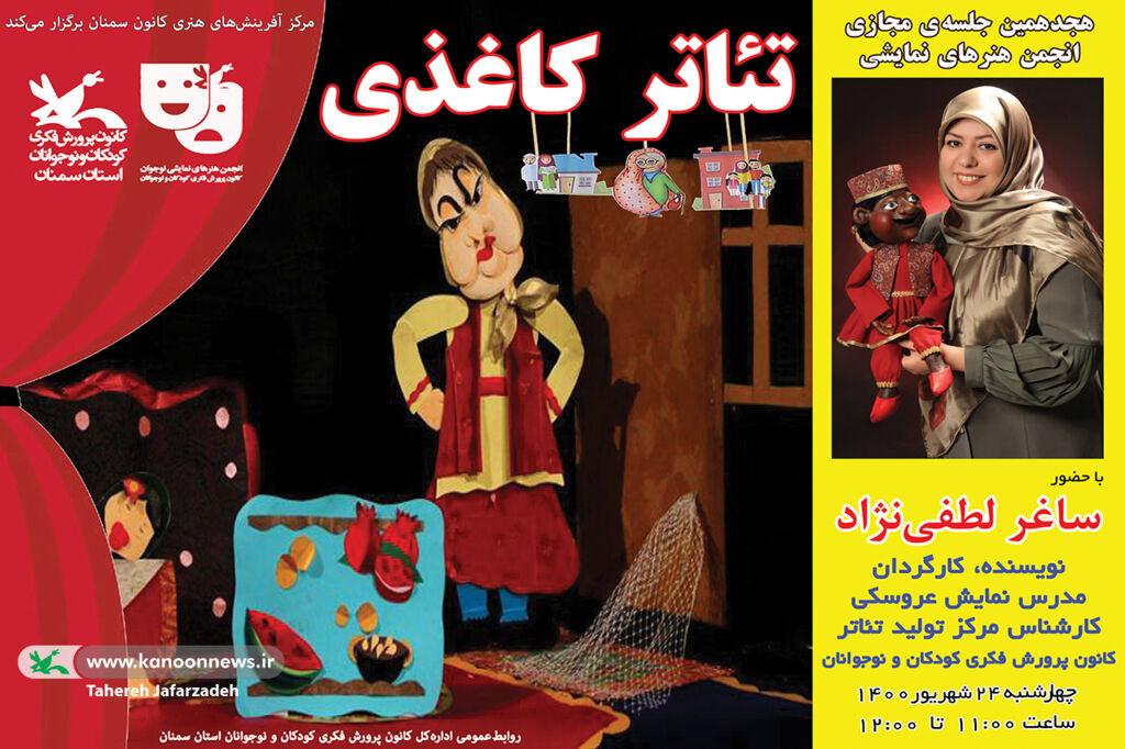 آشنایی اعضای انجمن نمایش کانون سمنان با تئاتر کاغذی