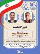 پاسخگویی مدیر کل کانون پرورش فکری کودکان و نوجوانان فارس و سرپرست کانون زبان ایران به شهروندان