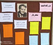 روزی برای شعر و ادب فارسی در مرکز فرهنگی و هنری سرایان