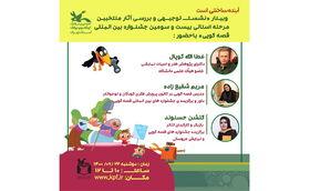 قصه گویان کانون استان تهران و آمادگی برای مرحله بعدی جشنواره