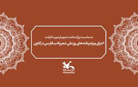 اجرای ویژهبرنامههای روز ملی شعر و ادب فارسی در کانون
