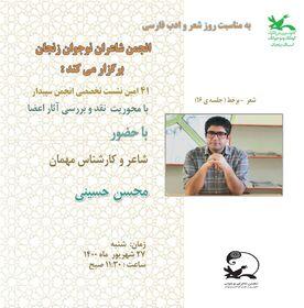 چهل و یکمین جلسهی انجمن سپیدار زنجان  با محوریت شعر ، برگزار شد.