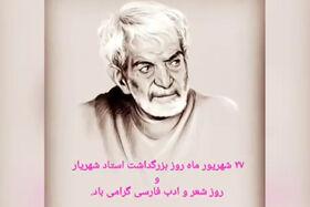 کلیپ بزرگداشت محمدحسین شهریار