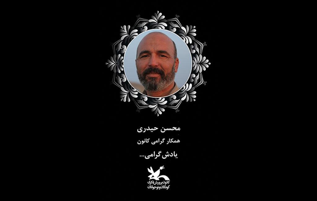 محسن حیدری بسیجی و امدادگر فرهنگی کانون در خاک آرمید