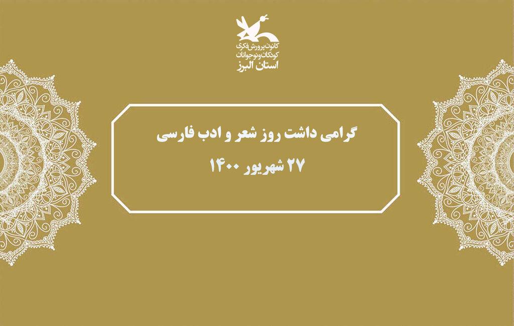 گرامیداشت روز شعر و ادب فارسی در کانون البرز