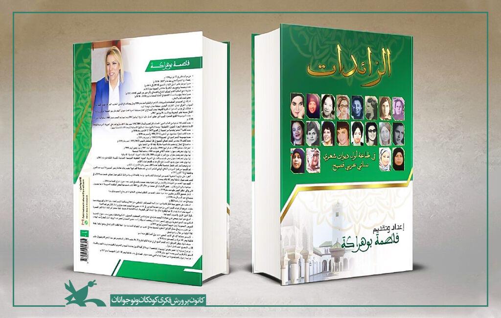 معرفی مژده پاکسرشت از ایران در دایرهالمعارف زنان شاعر عرب