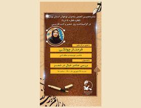 انجمن شاعران نوجوان در گرامیداشت روز ملی شعر و ادب فارسی برگزار شد