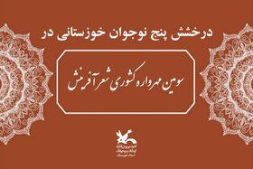 درخشش نوجوانان خوزستانی در «سومین مهرواره ملی شعر آفرینش»