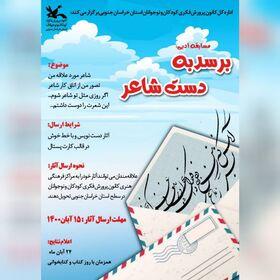 فراخوان مسابقه ادبی «برسد به دست شاعر» در کانون خراسان جنوبی منتشر شد