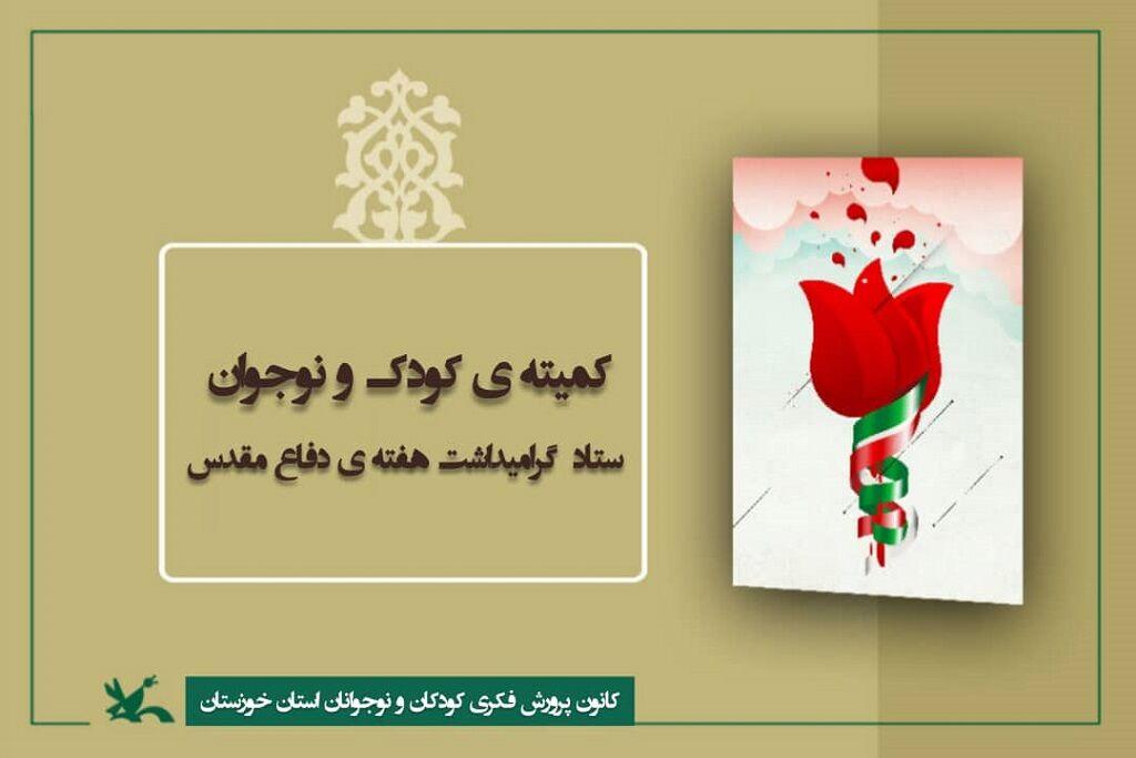 ۳۰۰ برنامه، ویژهی هفته دفاع مقدس در صفحات مجازی مراکز کانون خوزستان اجرا میشود