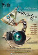 انجمن عکاسان نوجوان هرمزگان، دومین فراخوان مدافعان وطن را به مناسبت هفته دفاع مقدّس برگزار مینماید.