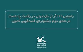 راهیابی ۲۹ اثر از مازندران در رقابت پادکست مرحلهی دوم جشنوارهی قصهگویی کانون