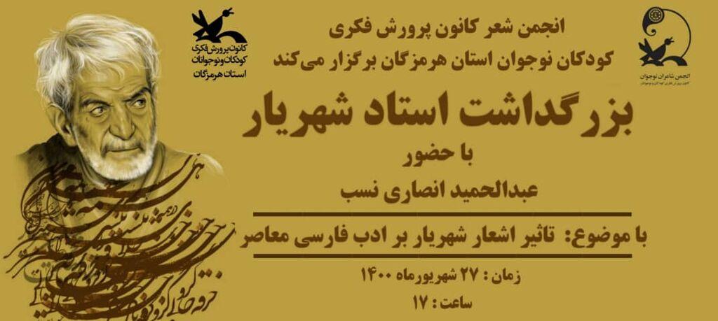 برگزاری نشست مجازی بزرگداشت محمدحسین شهریار