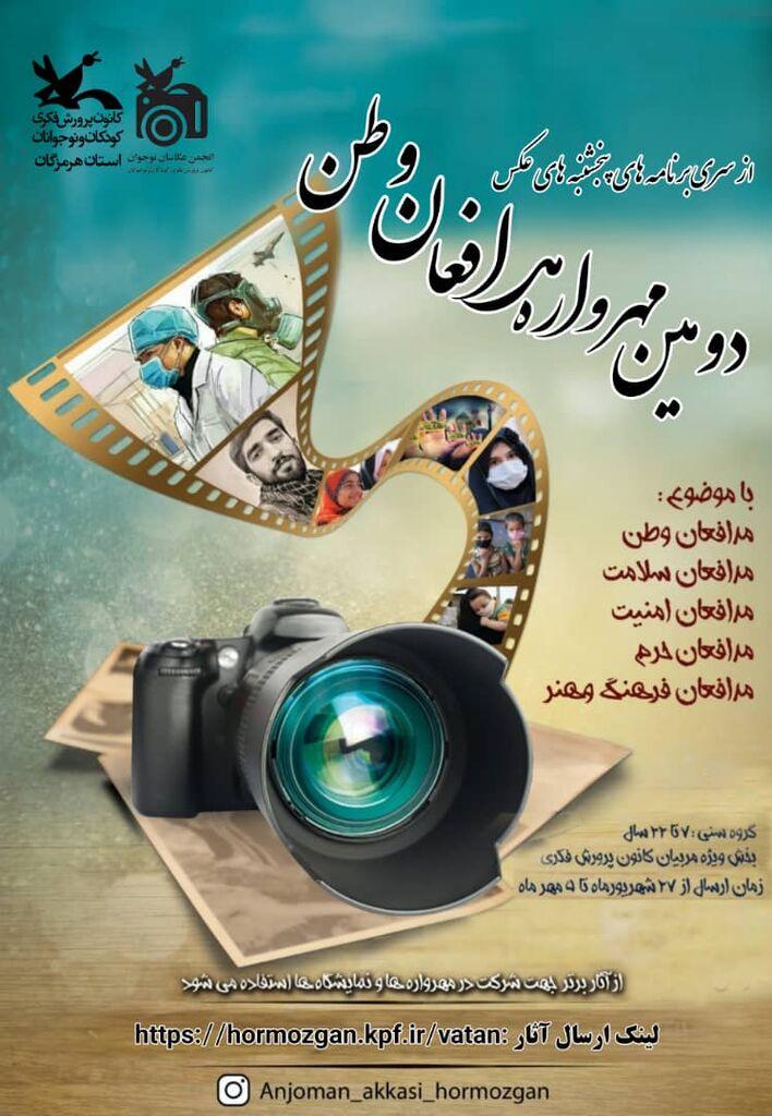 دومین فراخوان عکاسی مدافعان وطن