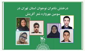 شاعران نوجوان استان تهران در سومین مهرواره شعر آفرینش برگزیده شدند