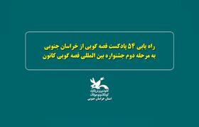 راهیابی ۵۴ پادکست قصه گویی از خراسان جنوبی به مرحله دوم جشنواره بین المللی قصه گویی کانون
