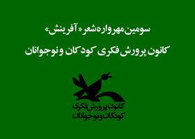 درخشش عضو کانون استان کهگیلویه و بویراحمد در سومین «مهرواره شعر» آفرینش کانون کشور