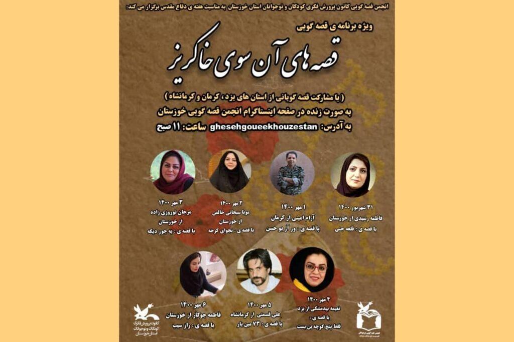 ویژه برنامه قصهگویی «قصههای آنسوی خاکریز» در کانون خوزستان برگزار میشود