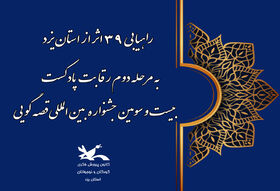 راهیابی 39 اثر از استان یزد به مرحله دوم بخش پادکست بیست و سومین جشنواره بین المللی قصه گویی