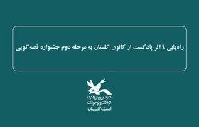 راهیابی ۹ اثر پادکست از کانون گلستان به مرحله دوم جشنواره قصهگویی