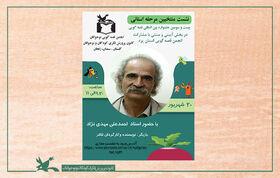 نشست تخصصی منتخبین مرحله استانی جشنواره قصهگویی برگزار شد