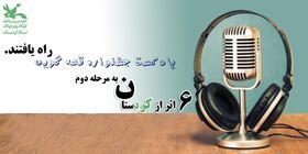 راهیابی6 پادکست از قصهگویان کردستانی به مرحله دوم جشنواره بینالمللی قصهگویی