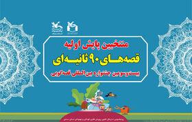 راهیابی ۴۴ قصه ۹۰ ثانیهای کانون استان سمنان به مرحلهی دوم ارزیابی