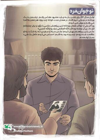 رونمایی از مجموعه پوسترهای «نوجوانمرد»