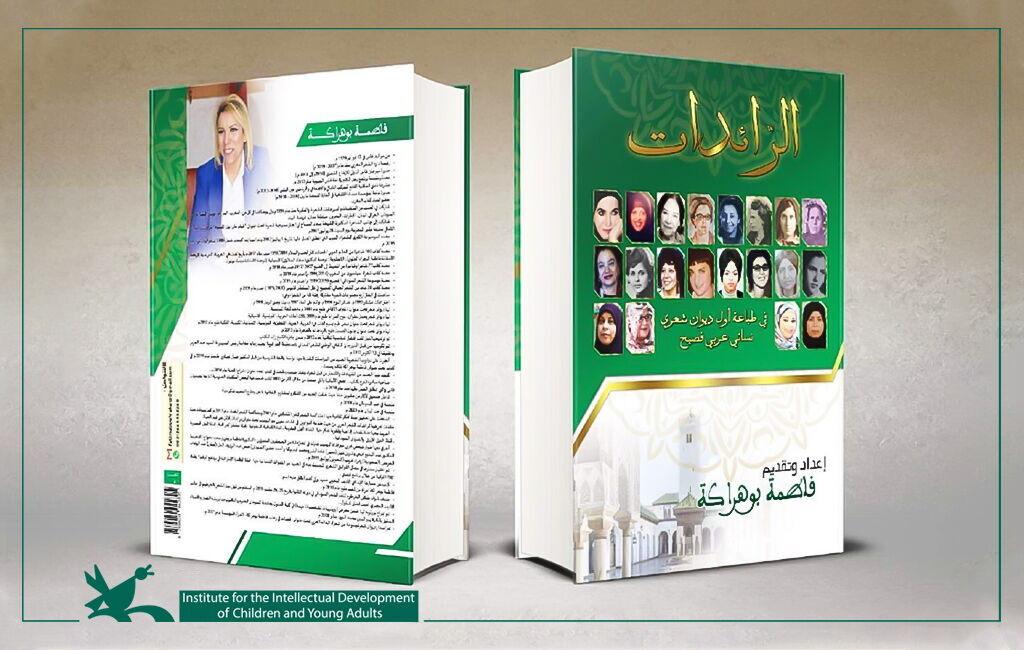 Introducing Mojdeh Pakseresht from Iran in Encyclopedia of Arab Women Poets