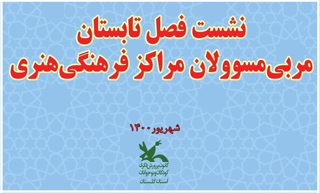 دومین نشست فصلی مربی مسوولان مراکز فرهنگی هنری کانون گلستان
