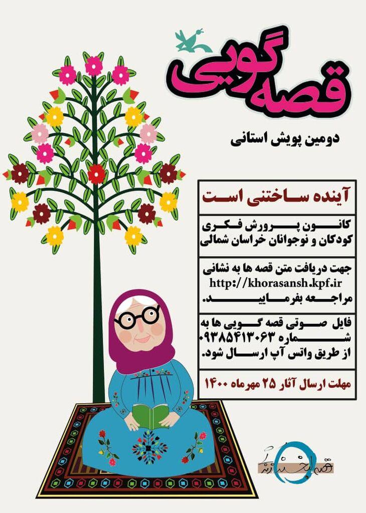 آغاز دومین پویش استانی قصهگویی در خراسان شمالی