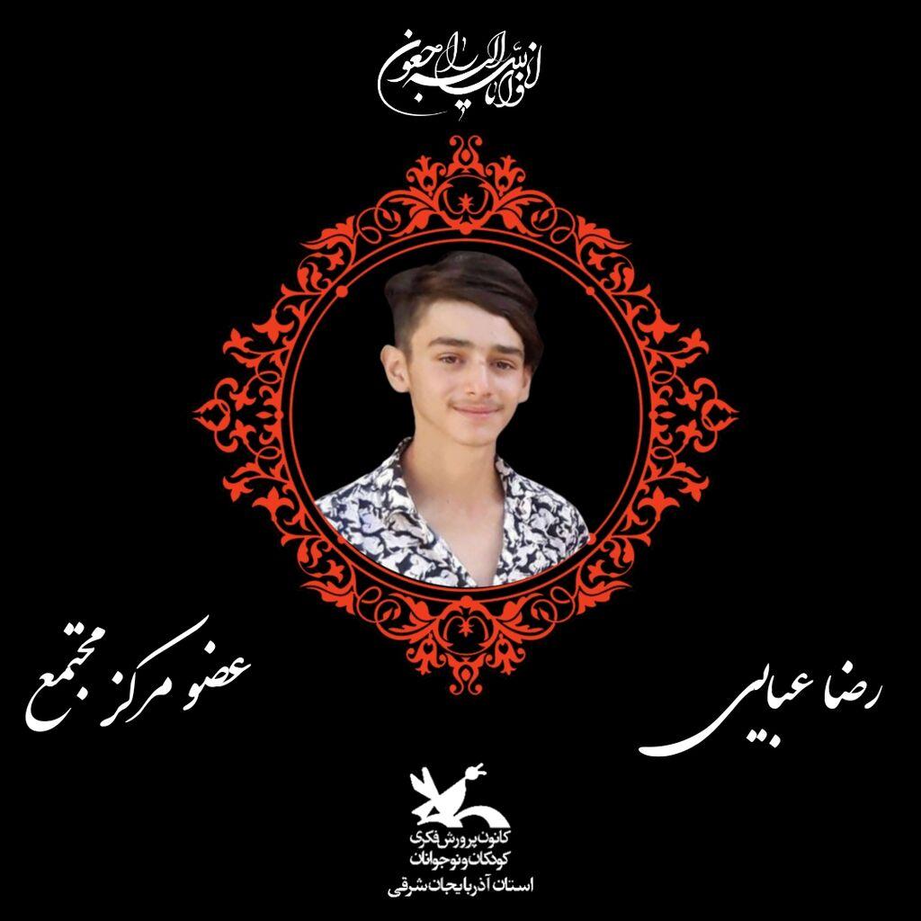 رضا عبایی عضو برگزیده و با اخلاق مجتمع کانون تبریز آسمانی شد