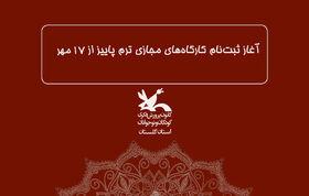 ثبتنام کارگاههای مجازی پاییز کانون پرورش فکری گلستان از ۱۷ مهر
