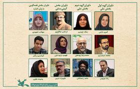 معرفی داوران مرحله منطقهای جشنواره بینالمللی قصهگویی کانون