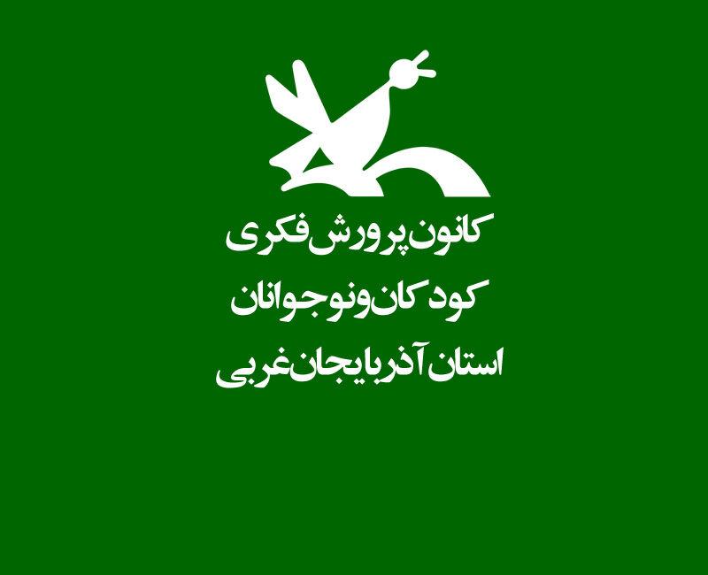 برگزاری ۸ کارگاه مجازی توسط انجمنهای تخصصی کانون آذربایجان غربی در شهریور ۱۴۰۰