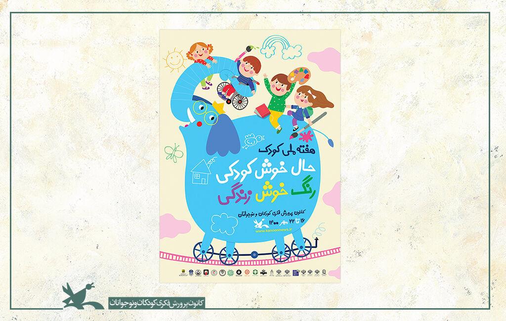 کودکان ایران به کودکان جهان نامه نوشتند