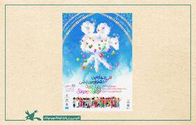 راهیابی آثار اعضای کانون به بخش «کرونا روایت» جشنواره فیلم اصفهان