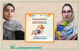 درخشش دو نوجوان آذربایجان شرقی در جشنواره «کو.کو ۱۹»