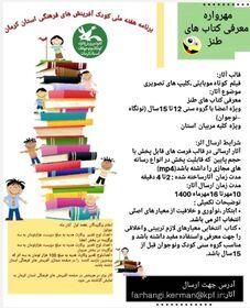 مهرواره «معرفی کتابهای طنز» برای اعضا و مربیان کانون کرمان برگزار میشود