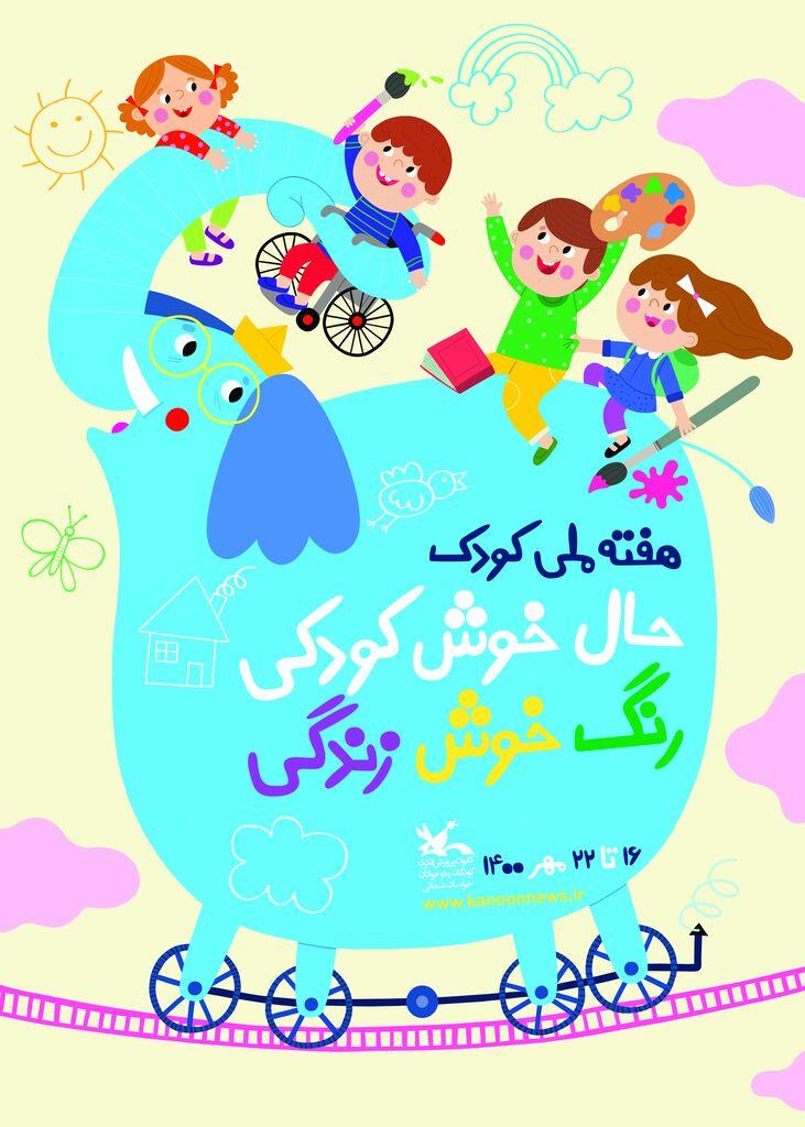 شهر دردست بچهها در هفته ملی کودک