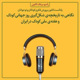 تاریخچهی شکلگیری روز جهانی و هفتهی ملی کودک در ایران