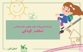 مشارکت البرزیها در کازار مجازی «ساعت کودکی »