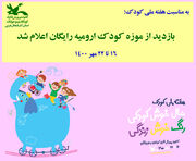 بازدید از موزه کودک ارومیه در هفته ملی کودک رایگان اعلام شد