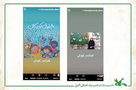 اجرای ویژه برنامهی «#ساعت_کودکی» در البرز