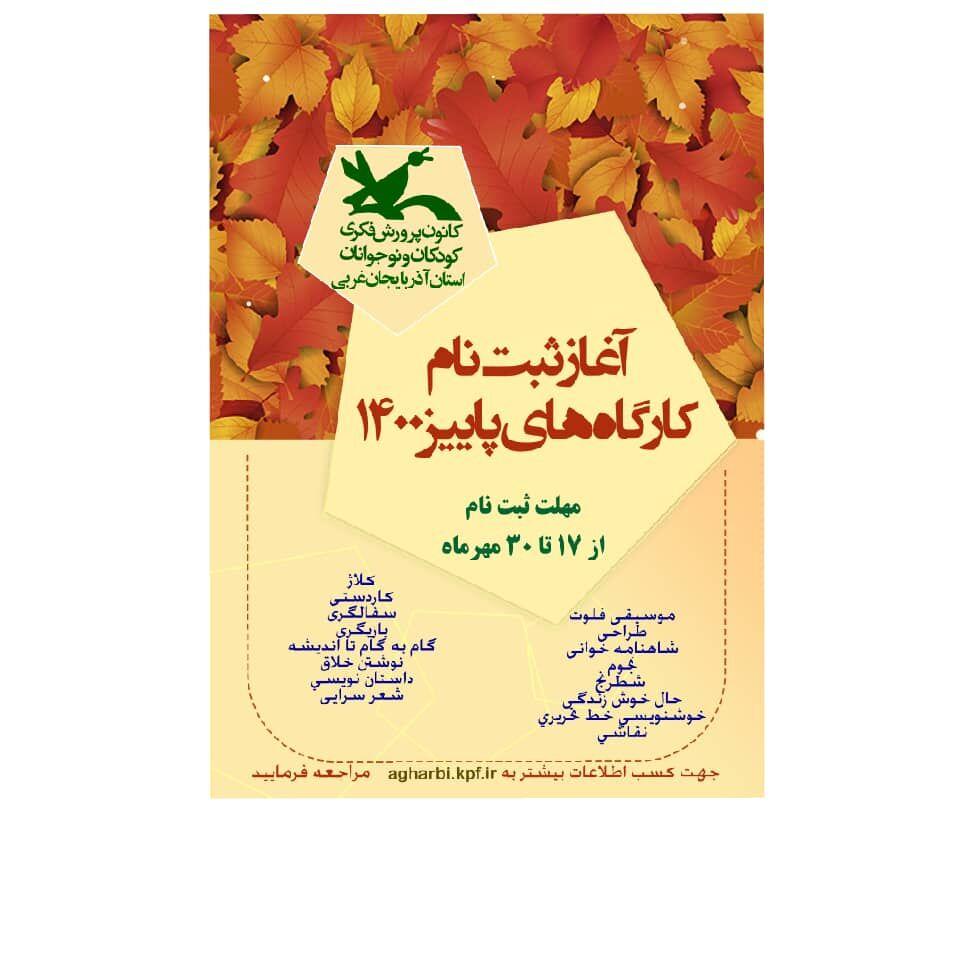 آغاز کارگاههای برخط پاییز کانون آذربایجانغربی از ۸ آبان ۱۴۰۰