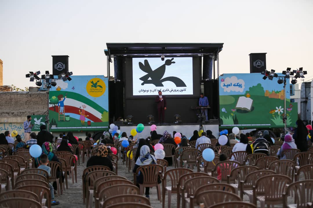 Kanoon Mobile Theater was welcomed at the International Film Festival for Children and Youth, Isfahan